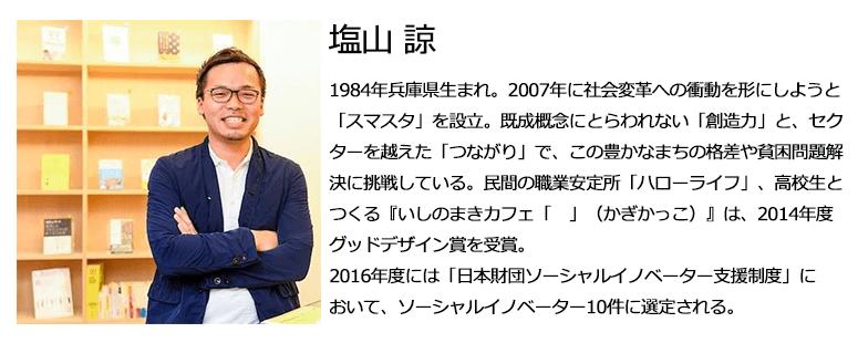3_shioyama_prof