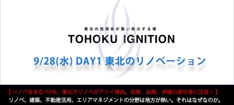 東北の挑戦者が集い、発火する場 TOHOKU IGNITION DAY1:東北のリノベーション