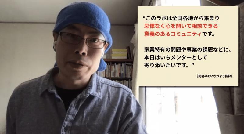 【記事素材】家業ラボ事業BU会_2