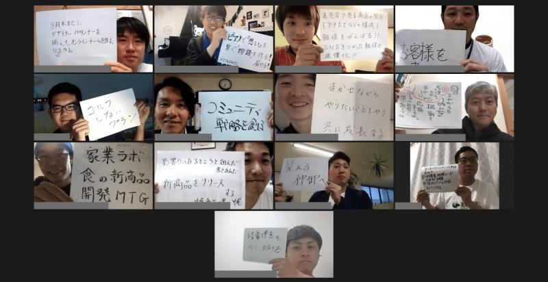 【記事素材】家業ラボ事業BU会_12