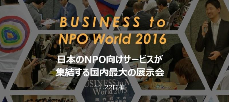 【11/22開催】NPO向けサービスが集結「国内最大級の展示会」開催! (無料、入退場自由)