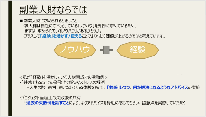 志岐さんのスライド4枚目