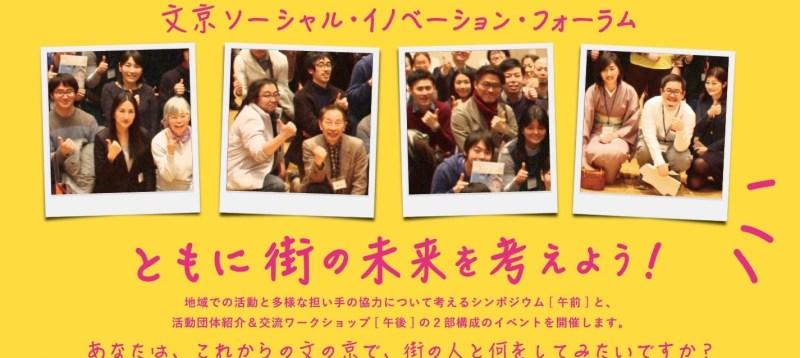 ともに街の未来を考える! 文京ソーシャルイノベーション・フォーラム