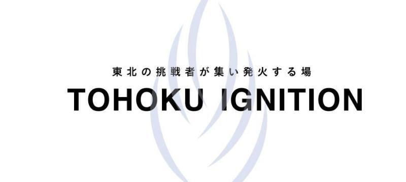 東北の挑戦者が集い、発火する場 TOHOKU IGNITION DAY2:東北の食と一次産業
