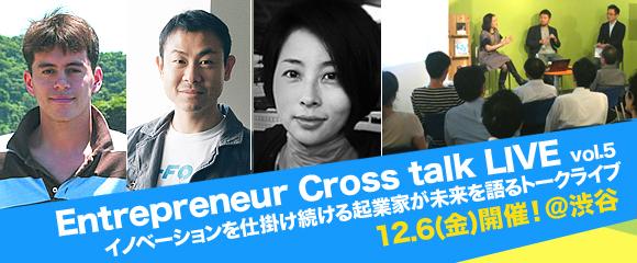 イノベーションを仕掛け続ける起業家が未来を語るトークライブ Entrepreneur Cross talk LIVE!開催