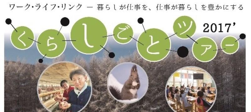 幸せ日本一とエネルギー自給率100%を目指す町!森林に包まれた下川町で「ワーク・ライフ・リンク」を体感するちょっと暮らしツアーのご案内