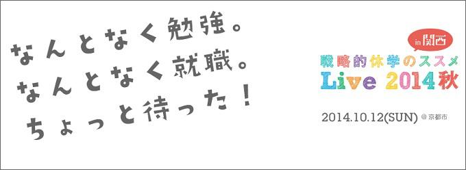 戦略的休学のススメ LIVE2014秋 in 関西