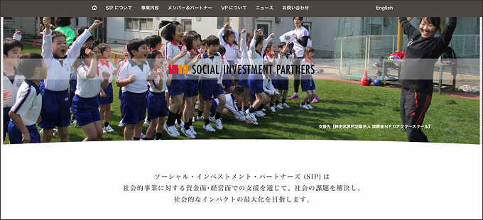 ソーシャル・インベストメント・パートナーズ(SIP)のWEBサイト