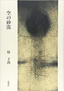 詩集『空の砂漠』