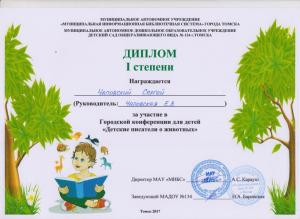 Чаповский Сергей