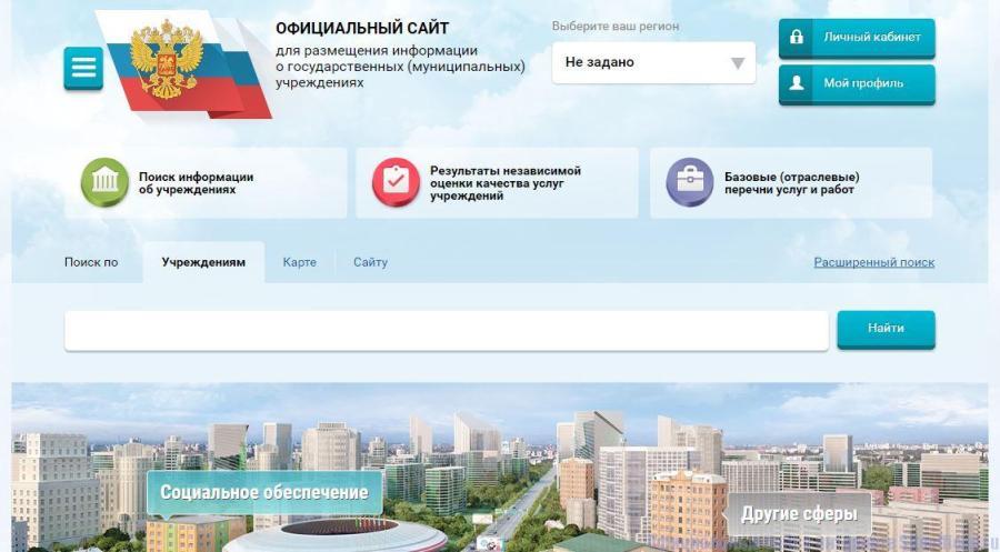 bus-gov-ru-official-site-1