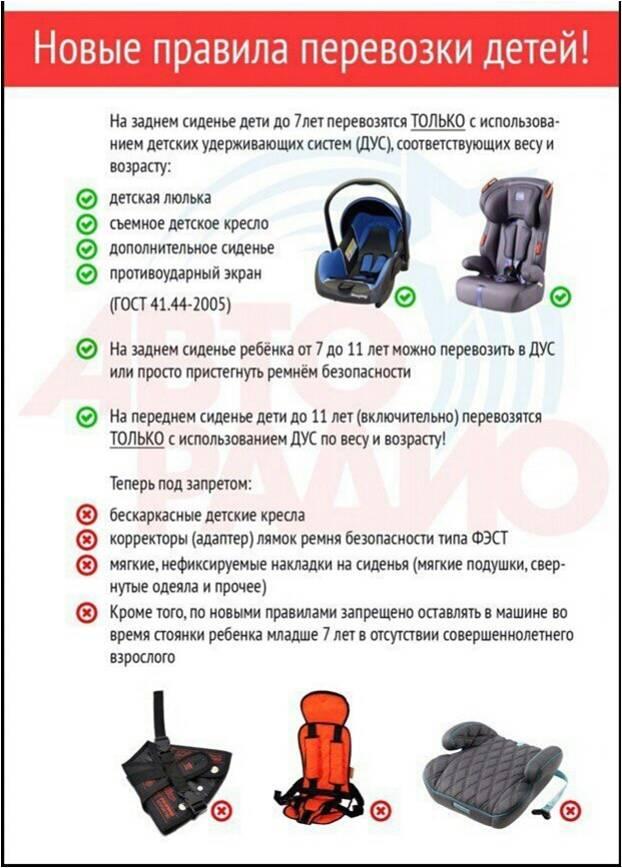 В россии с 12 июля меняются пдд, касающиеся перевозки детей-пассажиров.