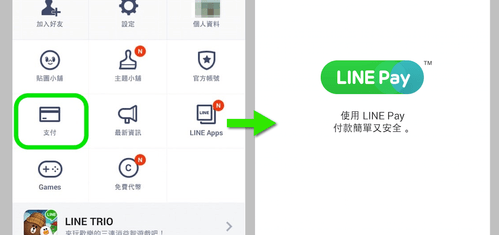 line_pay02