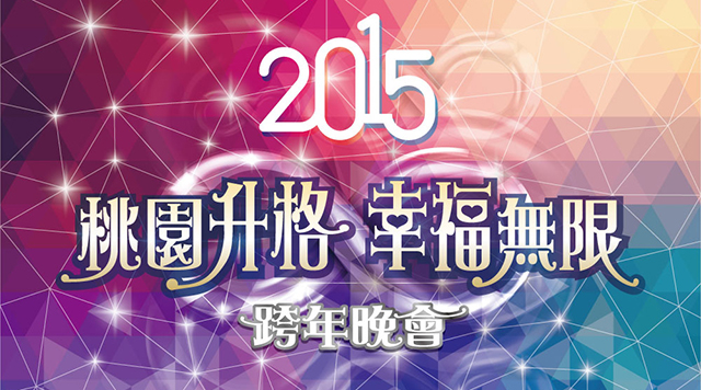 happy_new_year2015