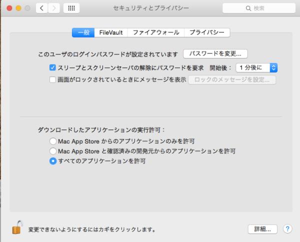 Macのセキュリティ設定