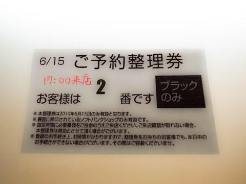 iPhone4予約