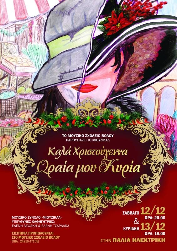 poster christmas.cdr