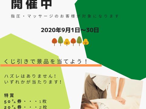 ウエルカムバックキャンペーン開催中!(2020年)