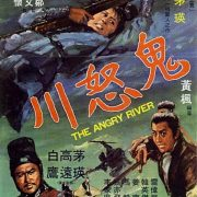Poster do filme The Angry River