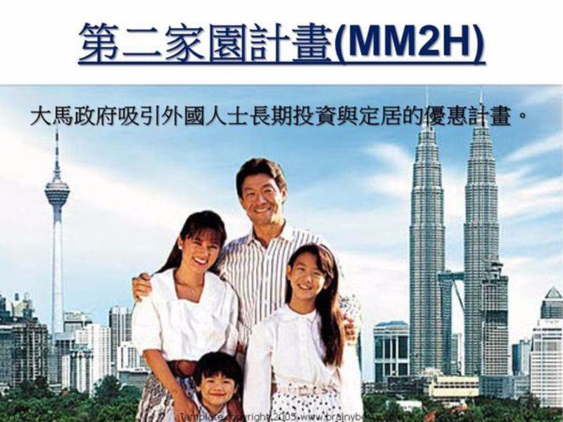 malaysia my second home program (mm2h)