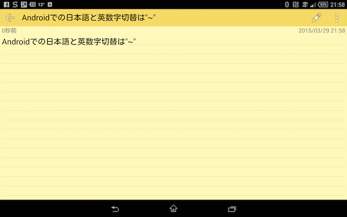 AndroidでのNOTE画面
