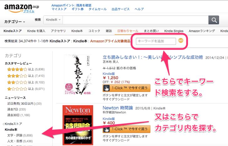 Amazon プライム対象本検索ページ