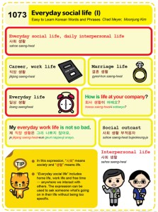 1073-Everyday social life 1