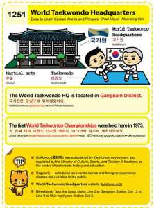 1251-World Taekwondo HQ