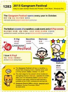 1283-2015 Gangnam Festival
