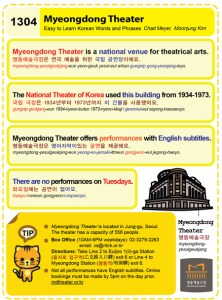 1304-Myeongdong Theater