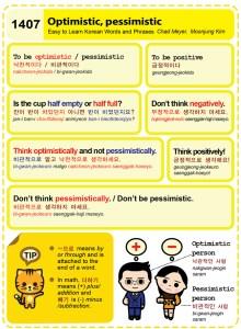 1407-Optimistic pessimistic