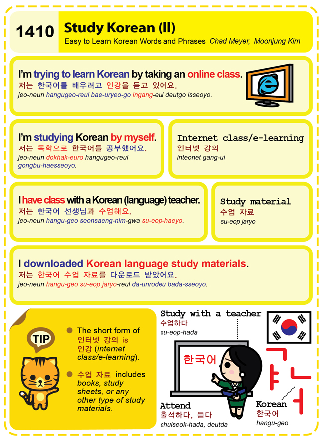 how to study in korea