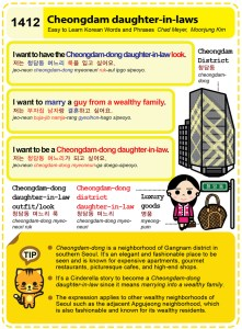 1412-Cheongdam daughter-in-laws