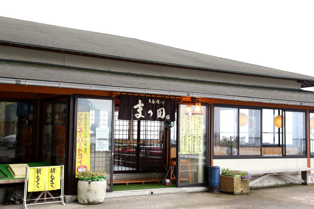 魚屋の喰い処 まっ田