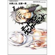 デッドマン・ワンダーランド 1 (角川コミックス・エース 138-8)