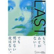 石田衣良 - LAST
