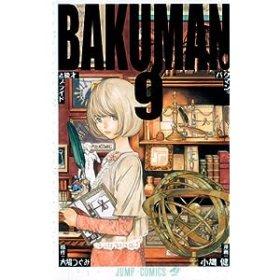 バクマン。 9 (ジャンプコミックス)