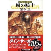 栗本薫 - 風の騎士(グイン・サーガ 105)