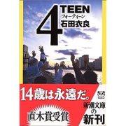 石田衣良 - 4TEEN