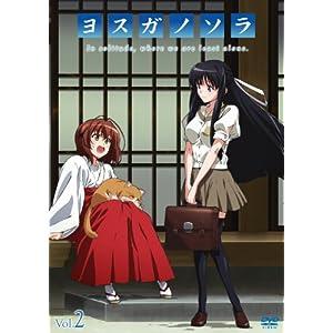 ヨスガノソラ 2 [DVD]