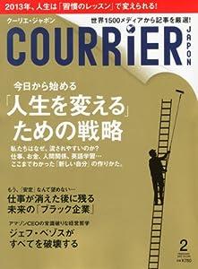 COURRiER Japon (クーリエ ジャポン) 2013年 02月号 [雑誌