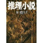 秦建日子 - 推理小説