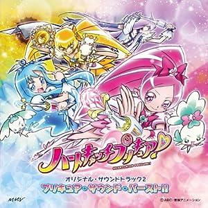 ハートキャッチプリキュア!オリジナル・サウンドトラック② プリキュア・サウンド・バースト!!