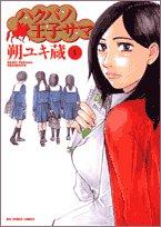 ハクバノ王子サマ 1 (ビッグコミックス) (コミック)