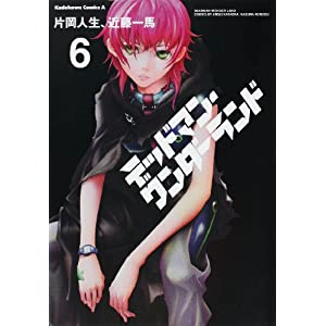 デッドマン・ワンダーランド (6) (角川コミックス・エース 138-13)