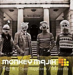 虹色の魚/Open Happiness/MONSTER [Single [Maxi