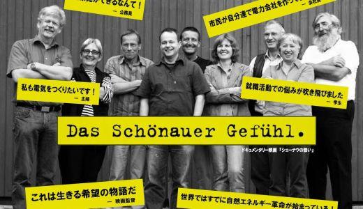 「二度目に備えよ」ドイツ脱原発の本を読んで