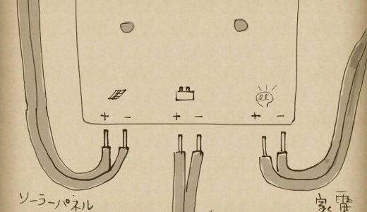 【オフグリッド実践編】ソーラーパネルとチャージコントローラーとバッテリーを繋ぐ