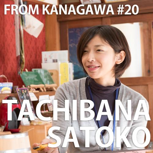 prof-tachibana