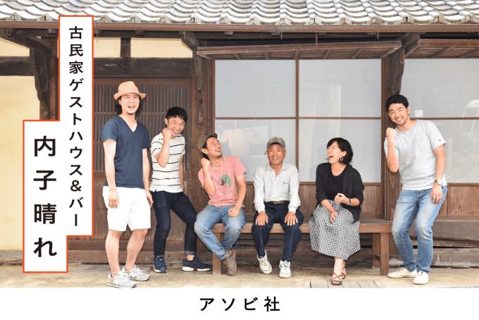 uchikobare-cf-top04